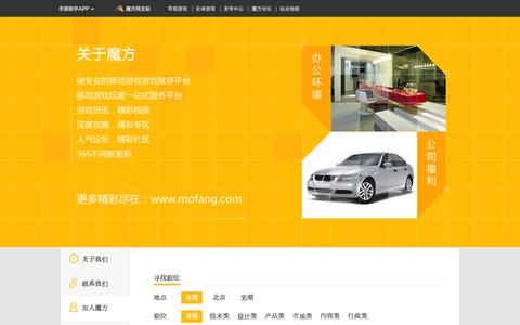 Screenshot of Signup Page mofang.com - 加入我们_魔方网 - captured Sept. 16, 2014