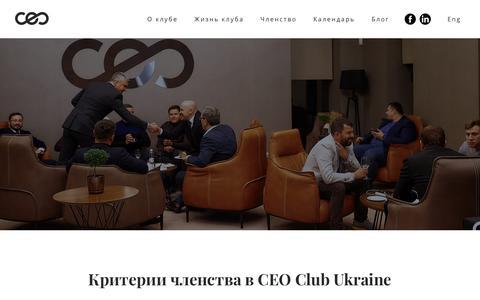 Screenshot of Signup Page ceoclub.com.ua - Как вступить - captured Sept. 25, 2018