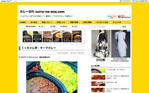 Screenshot of Home Page curry-no-ana.com - ���졼�η� - �쥷�ԡ������⤭ - captured Oct. 12, 2015