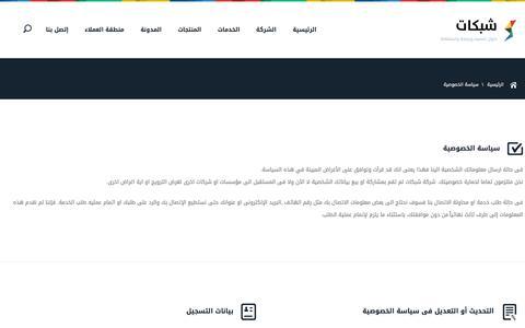 Screenshot of Privacy Page shbkat.com - سياسة الخصوصية - captured Jan. 20, 2016