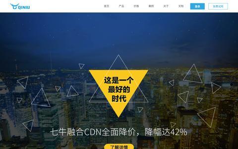 Screenshot of Home Page qiniu.com - 云存储首页 七牛云存储 - 移动时代的云存储服务商 - captured Nov. 10, 2015