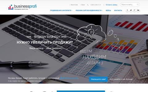 """Screenshot of Home Page bizprofi.ru - Продвижение и раскрутка сайтов в интернете от РА """"БизнесПрофи"""" - captured Oct. 11, 2015"""