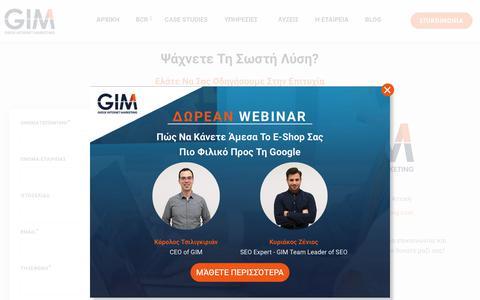 Screenshot of Contact Page greekinternetmarketing.com - Επικοινωνήστε μαζί μας | GIM Greek Internet Marketing - captured Oct. 11, 2019
