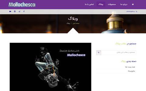 Screenshot of Blog mallochesca.com - وبلاگ | دانستنی ها  | مالوچسکا | اولین تولید کننده مایع لباسشویی کنستانتره - captured July 27, 2018