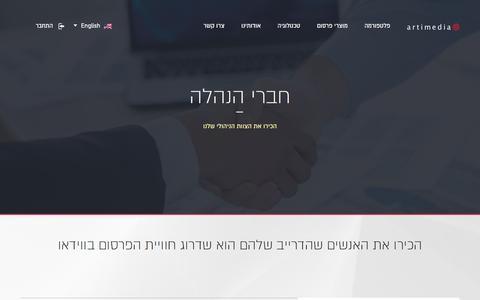 Screenshot of Team Page arti-media.net - חברי הנהלה - ארטימדיה - captured Feb. 6, 2016