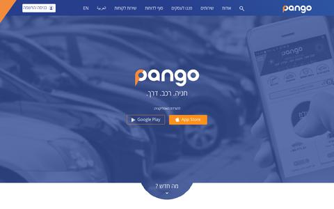 Screenshot of Home Page pango.co.il - חניה, רכב, דרך | פנגו - captured Nov. 19, 2017