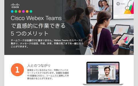 Screenshot of Landing Page cisco.com - Cisco Webex Teams で直感的に作業できる 5 つのメリット - captured Sept. 19, 2018