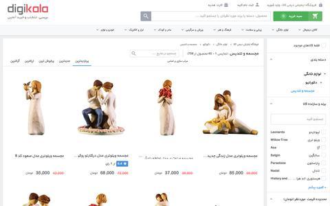 مجسمه و تنديس| فروشگاه اینترنتی دیجی کالا
