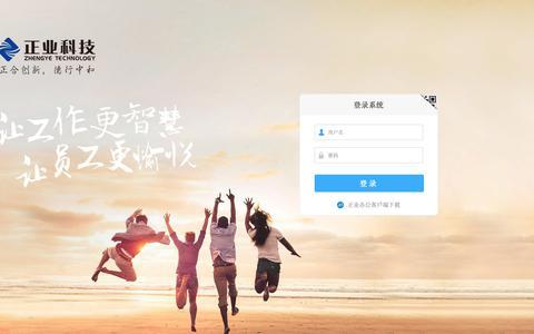 Screenshot of Login Page zhengyee.com - 登录系统 - captured Sept. 30, 2018