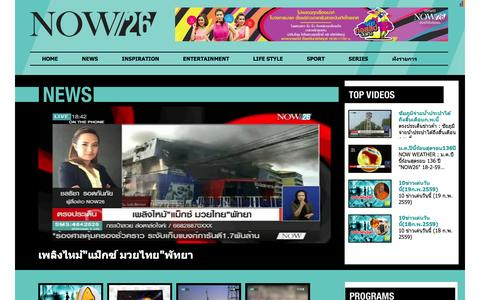 Screenshot of Press Page now26.tv - NEWS - NOW26.TV - captured Feb. 20, 2016