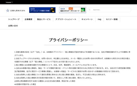 Screenshot of Privacy Page goryochemical.com - プライバシーポリシーPrivacy Polircy – Goryo Chemical - captured Sept. 26, 2018
