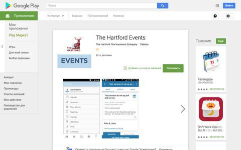 Приложения в Google Play– The Hartford Events