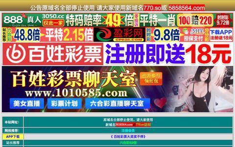 Screenshot of Home Page 770.so - 770.SO开奖网|香港最快开奖现场直播|手机六合现场开奖|香港六合最快开奖网|手机最快报码室 - captured Feb. 4, 2018