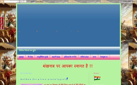 Screenshot of Home Page shnkhnaad.com - शंखनाद - captured Sept. 19, 2014