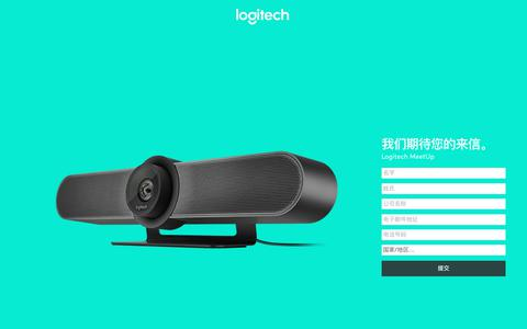 Screenshot of Landing Page logitech.com - Logitech MeetUp | Contact Us - captured July 23, 2017