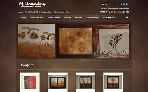 Screenshot of Home Page mariapetkaki.gr - maria petkaki - captured Sept. 16, 2015