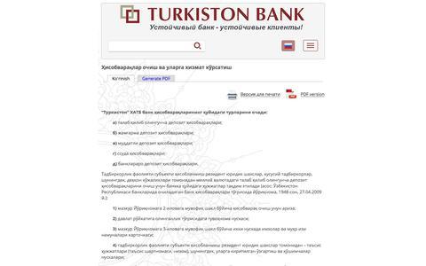Ҳисобварақлар очиш ва уларга хизмат кўрсатиш | Turkiston Bank