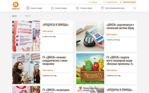 Screenshot of Press Page dixy.ru - Новости сети магазинов Дикси - captured Nov. 7, 2018