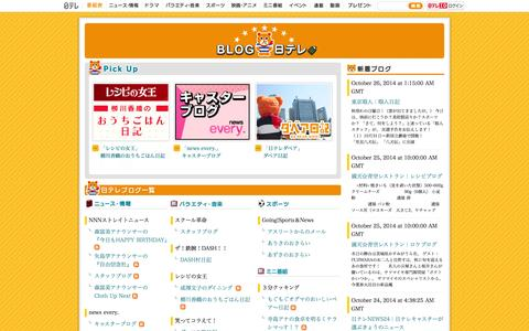 Screenshot of Blog ntv.co.jp - 日テレのブログが一目で分かる-BLOG日テレ - captured Oct. 26, 2014