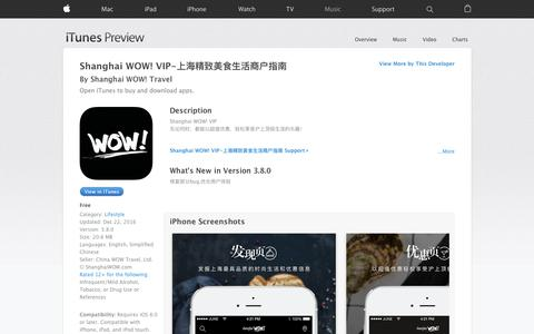 Screenshot of Login Page apple.com - Shanghai WOW! VIP-上海精致美食生活商户指南 on the App Store - captured Dec. 25, 2016