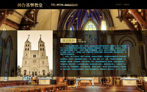 Screenshot of About Page 86828320.com - 神合基督教堂 - 温岭市神合基督教堂 - captured April 21, 2016