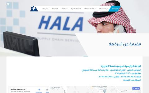 Screenshot of Contact Page hala.com.sa - مجموعة هلا العربية - captured Oct. 2, 2018