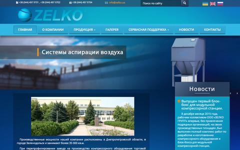 Screenshot of Home Page zelko.ua - zelko.ua - captured Jan. 22, 2016