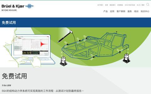 Screenshot of Trial Page bksv.com captured Oct. 29, 2018