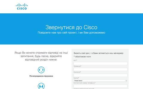 Screenshot of Landing Page cisco.com captured May 11, 2017