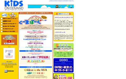 Screenshot of Home Page on-demand.co.jp - キッズ オン・ディマンド - captured Oct. 12, 2015
