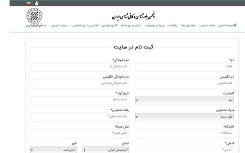 Screenshot of Signup Page cmsi.ir - ثبت نام در سایت - captured Oct. 24, 2018