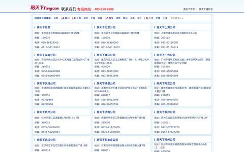 Screenshot of Contact Page fang.com - 鎴垮ぉ涓嬭仈绯绘柟寮� - captured Aug. 20, 2016