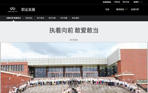 Screenshot of Jobs Page infiniti.com.cn - 职业发展 | 英菲尼迪中国 - captured Feb. 10, 2016