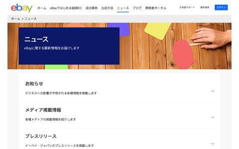 Screenshot of Press Page ebay.co.jp - ニュース   eBay Japan┃越境ECで世界190か国へ販売。海外販売を展開したい日本企業を支援します - captured June 22, 2018