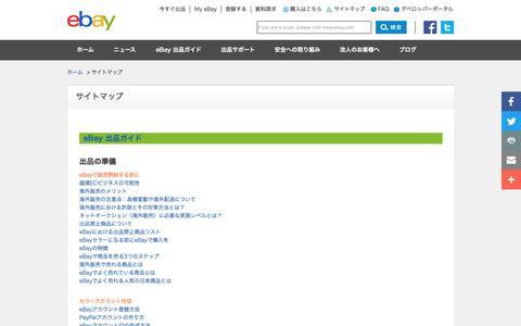 Screenshot of Site Map Page ebay.co.jp captured Oct. 13, 2017