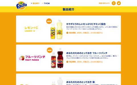 "Screenshot of Products Page fanta.jp - 陬ス蜩∫エケ莉�| Fanta Official Site 繝輔ぃ繝ウ繧ソ 繧ェ繝輔ぅ繧キ繝」繝ォ繧オ繧、繝�/title>     <meta property=""og:title"" content=""陬ス蜩∫エケ莉�| Fanta Official Site 繝輔ぃ繝ウ繧ソ 繧ェ繝輔ぅ繧キ繝」繝ォ繧オ繧、繝�>     <meta property=""og:description"" content=""繝輔Ν繝シ繝��縺翫>縺励&繧偵♀螻翫¢縺吶k縲後ヵ繧。繝ウ繧ソ縲阪�縲�958蟷エ縺ォ逋コ - captured Feb. 5, 2016"