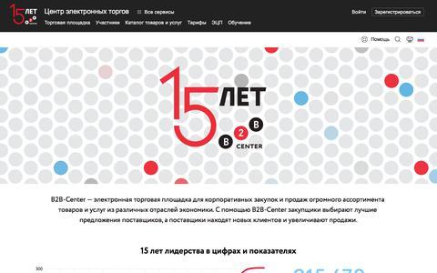 B2B-Center Корпоративные закупки и продажи онлайн
