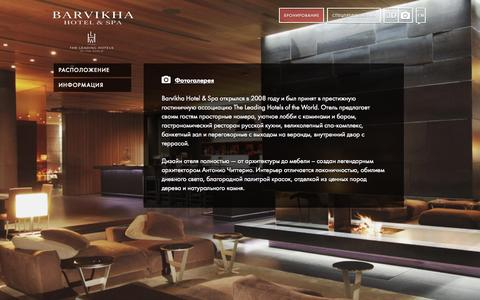 Screenshot of About Page barvikhahotel.com - Barvikha Hotel & SPA • Об отеле - captured Oct. 3, 2014