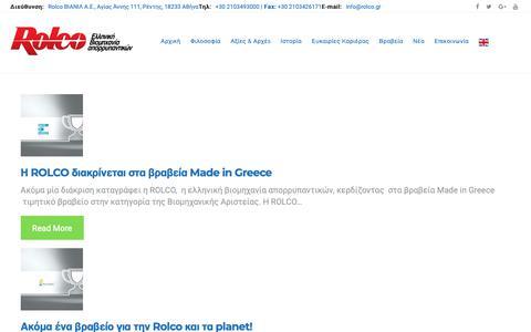 Screenshot of Press Page rolco.gr - Νέα – Rolco - captured Oct. 18, 2018