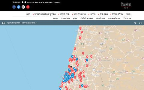 Screenshot of Maps & Directions Page timeout.co.il - מפת נקודות חלוקה של מגזין Time Out - טיים אאוט - captured Sept. 21, 2018