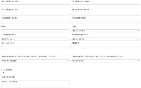 Screenshot of Landing Page illumina.com - Illumina - captured Dec. 31, 2016