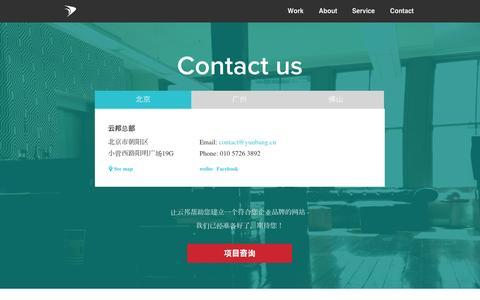 Screenshot of Contact Page qfn.cn - Contact Us - 清风-网站建设 网页设计 北京网站网站建设 广州网站建设   北京云邦创想网络科技有限公司旗下团队 - captured Nov. 4, 2014