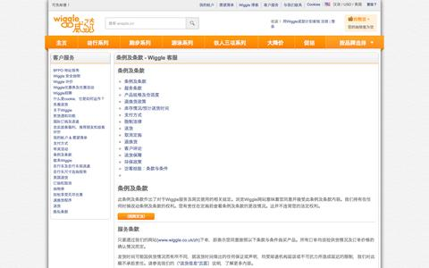 Screenshot of Terms Page wiggle.cn - Wiggle 客户服务 - captured Oct. 31, 2014