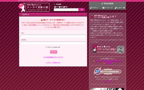 Screenshot of Login Page kanno-novel.jp - ログイン - 無料で読める大人のケータイ官能小説 - captured Sept. 22, 2018