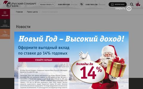 Screenshot of Press Page rsb.ru - Новости — Банк Русский Стандарт - captured Jan. 13, 2016