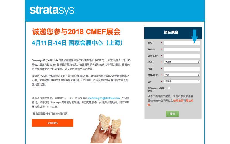 诚邀您参与2018 CMEF展会