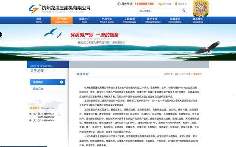 Screenshot of About Page guolvji.net - 龙潭简介-杭州龙潭压滤机有限公司 - captured March 15, 2016