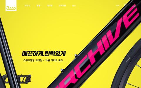 Screenshot of Home Page samchuly.co.kr - Main|삼천리자전거 - captured Nov. 18, 2017