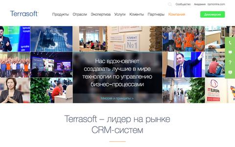 О компании | Terrasoft