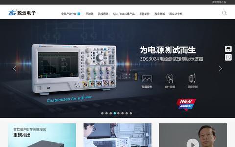 Screenshot of Home Page zlg.cn - ZLG致远电子-广州致远电子有限公司 - captured April 30, 2018